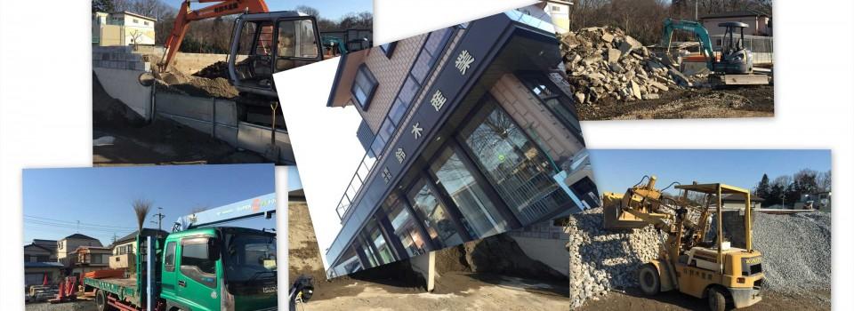 建築材料の販売・土木工事に関する業務は、埼玉県 三芳上富の有限会社 鈴木産業へ
